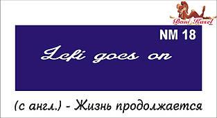 трафарет надпись для биотату NM18