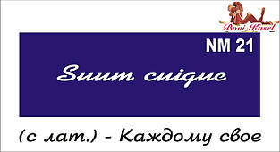 трафарет надпись для биотату NM21