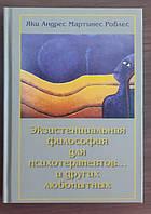 Экзистенциальная философия для психотерапевтов... и других любопытных. Мартинес Роблес Я.А.