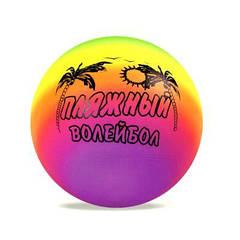 """Мяч радуга волейбол ПВХ C02219 (150шт) """"Пляжный """" 9 """", 130г"""