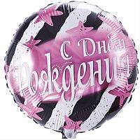 Шар фольгированный круглый С Днём Рождения для девочки, диаметр 45 см.