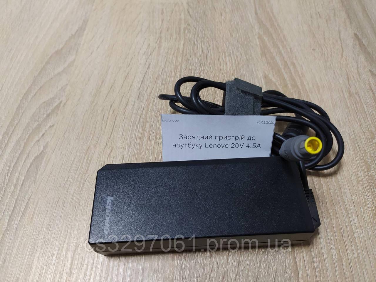Зарядное устройство для ноутбука Lenovo 20V 4.5A оригинал б/у
