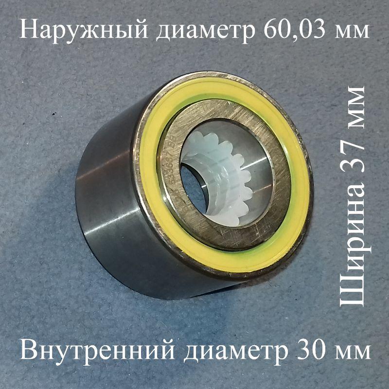 Подшипник SKF BA2B 633667 BB двухрядный для стиральной машины Индезит, Занусси, Gorenjeи т.д.