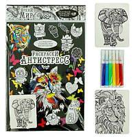 """Набір креативної творчості """"Розмальовка Антистрес"""" з фломастерами(40), RA-01-01, 01-02"""