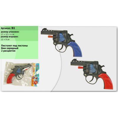 Пистолет под пистоны B1 (576шт/2) 2 цвета, в пакете 17*12*4см