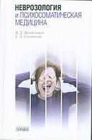 Неврозология и психосоматическая медицина. Менделевич В.Д., Соловьева С.Л.