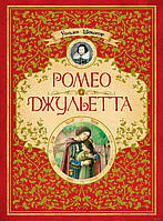 Ромео и Джульетта. У.Шекспир, худ. М.Коротаева. Перевод Б.Пастернака