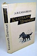 """Книга: Л.П. Сабанеев, """"Календарь природы"""""""