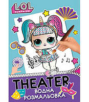 "Водна розмальовка ""LOL Theater"", ТМ""YES"""