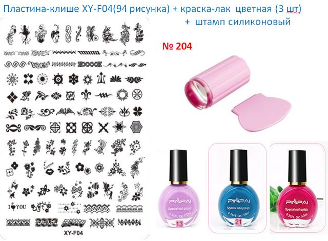 Набор стемпинга № 204 (Пластина+штамп+краска 3 шт)