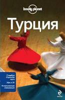 Турция. Путеводитель Lonely Planet +отдельная карта