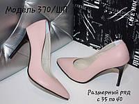 Женские кожаные туфли лодочки ПУДРА на шпильке