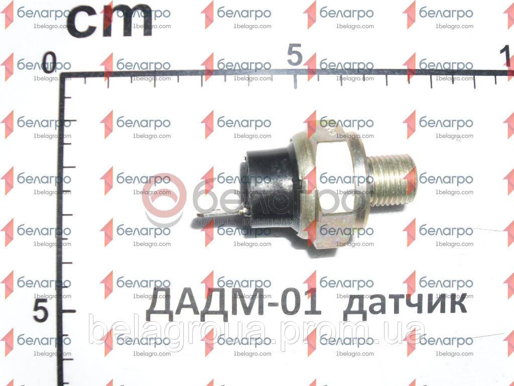 ДАДМ-01 Датчик МТЗ аварийного давления масла, Беларусь