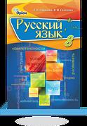 Російська мова 8 кл. Підручник (укр.)  Давидюк Л.В.