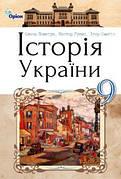 Історія України 9 кл. Підручник Пометун О.І.