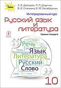 Російська мова та література 10 кл  Підручник (інтегр.) Давидюк Л.В.