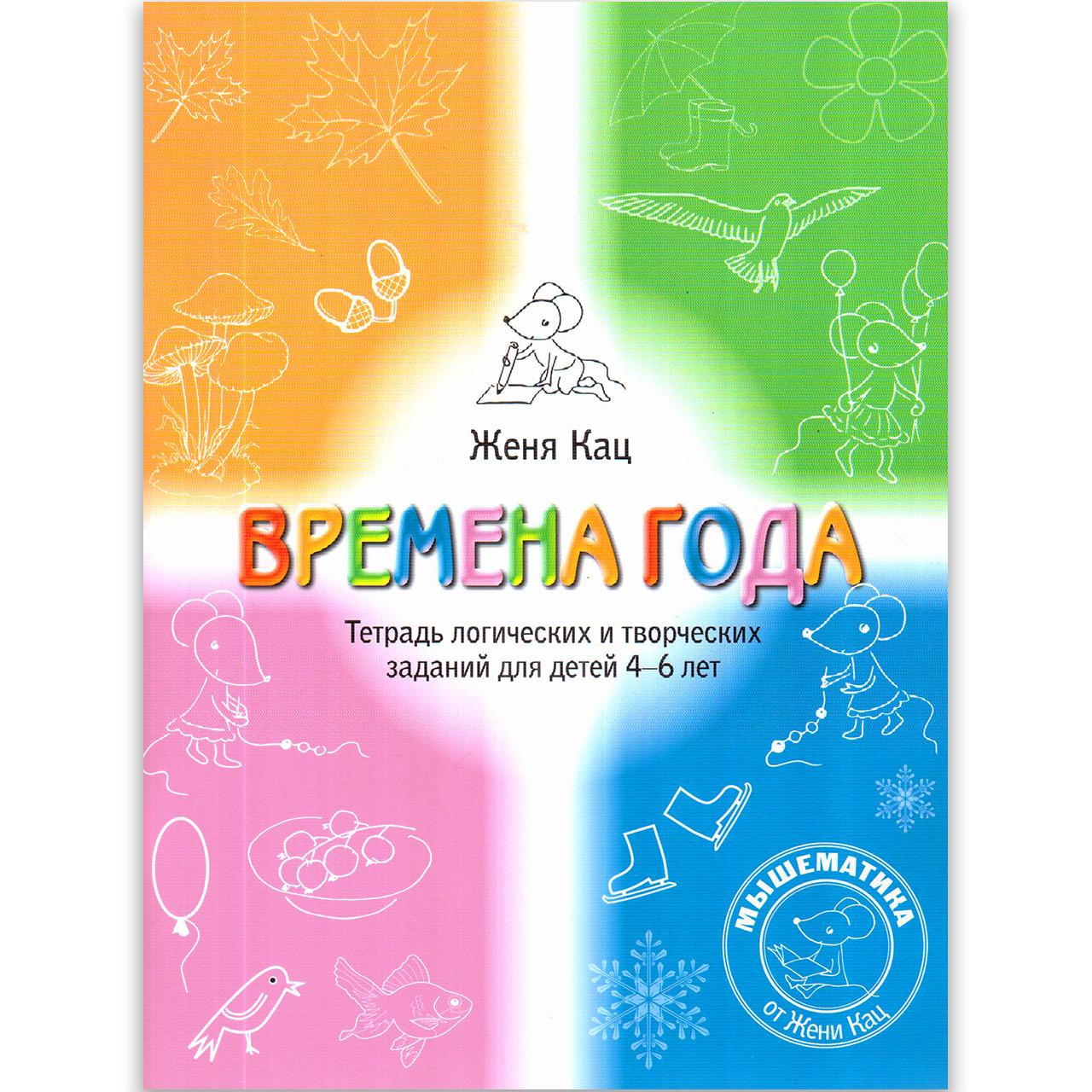 Времена года Тетрадь логических и творческих заданий для детей 4-6 лет Авт: Женя Кац Изд: МЦНМО