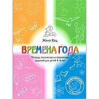 Времена года Тетрадь логических и творческих заданий для детей 4-6 лет Авт: Женя Кац Изд: МЦНМО, фото 1