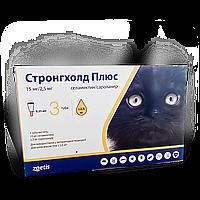 Капли Stronghold Стронгхолд Плюс 15 мг для кошек до 2,5кг, 0,25мл х 3 пипетки