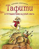 «Тафити и путешествие на край света» Бёме Ю.
