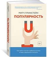 «Популярность. Как найти счастье и добиться успеха в мире, одержимом статусом»  Принстейн М.