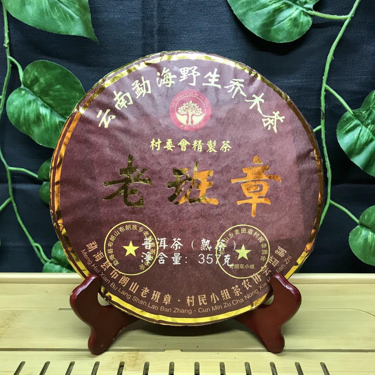 Шу черный пуэр 357 грамм очень высокого качества Lao Ban Zhang 2013 год