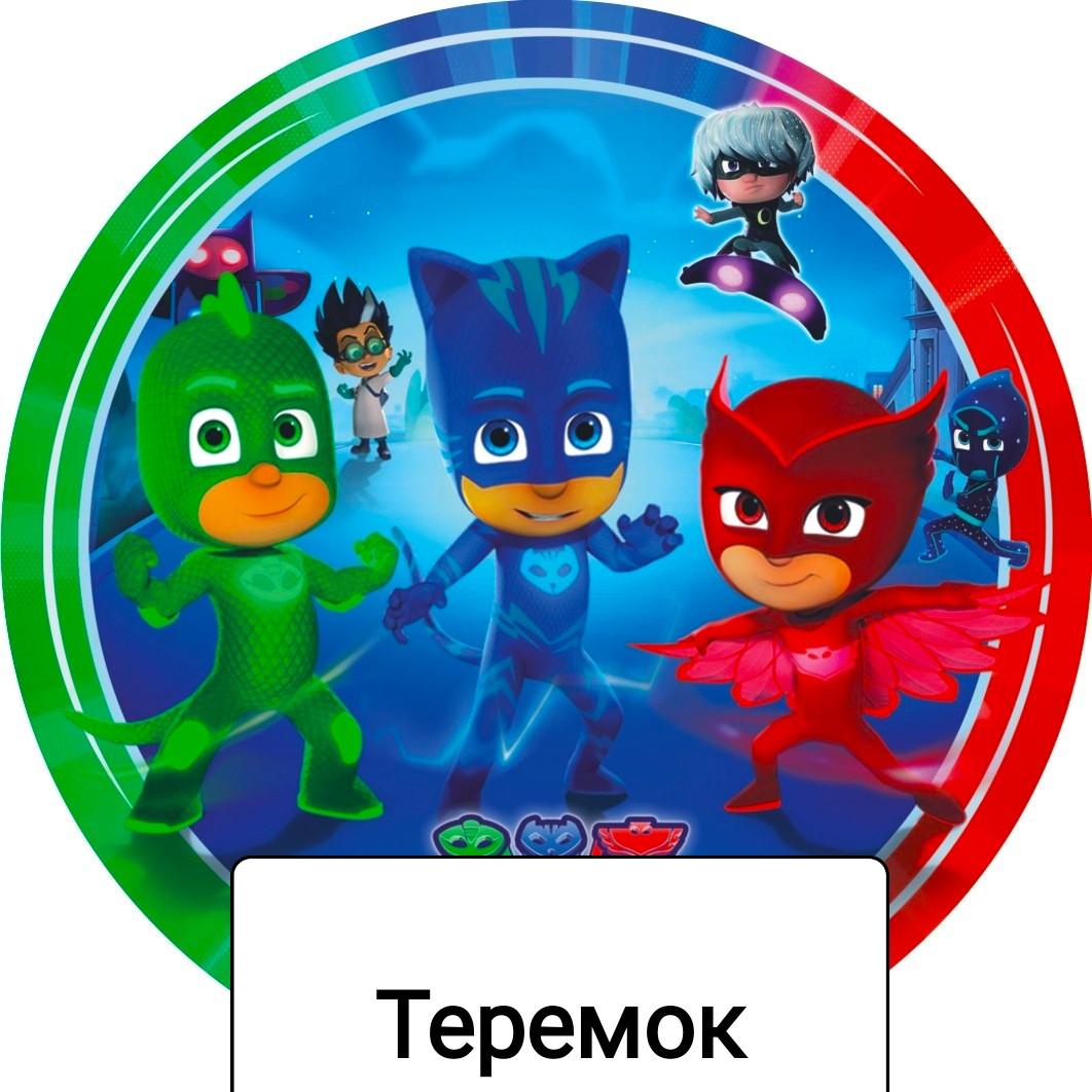 """Тарелка детская одноразовая"""" Герои в масках"""""""