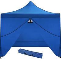 Садовый павильон, тент, шатер 3*3 4 стінки складний торговий синій намет Складной торговый павильон