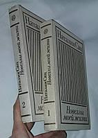 Новеллы моей жизни в 2 томах
