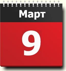 9 марта 2020 - выходной  день.
