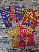 """Набор книг """"Родителям"""", """"разные характеры"""", """"Общаться с ребенком. Как?"""", """"Так?"""" """"Каким человеком"""" Гиппенрейтер"""