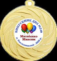 Медали в детский сад 50 мм