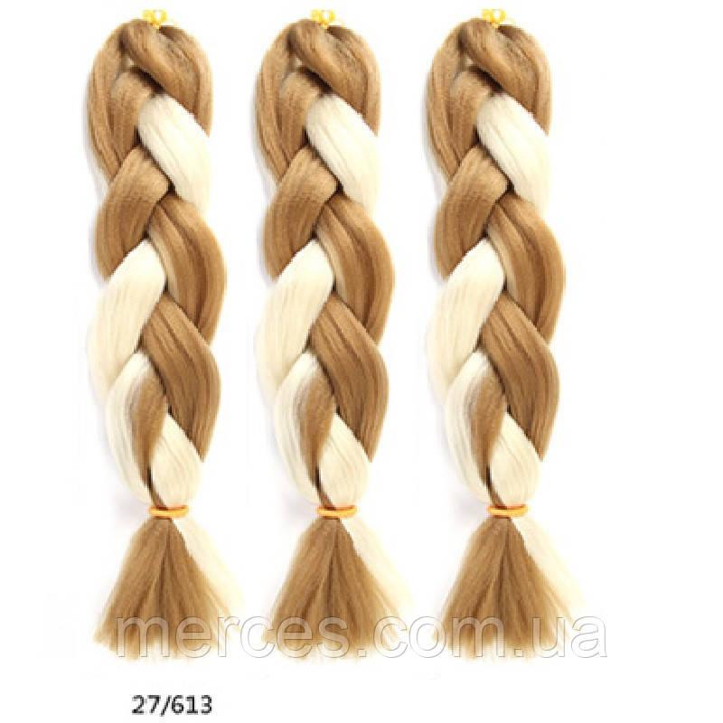 Двоколірна однотонна канекалоновая коса - темний беж + кунжут. Довжина косі 60 див. #Термостійка.