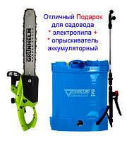 Набор Садовода - аккумуляторный опрыскиватель FORTE CL-12A + электропила Grunhelm 1.7 кВт! Отличный Подарок!