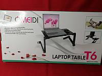 Подставка для ноутбука Laptop Table T6