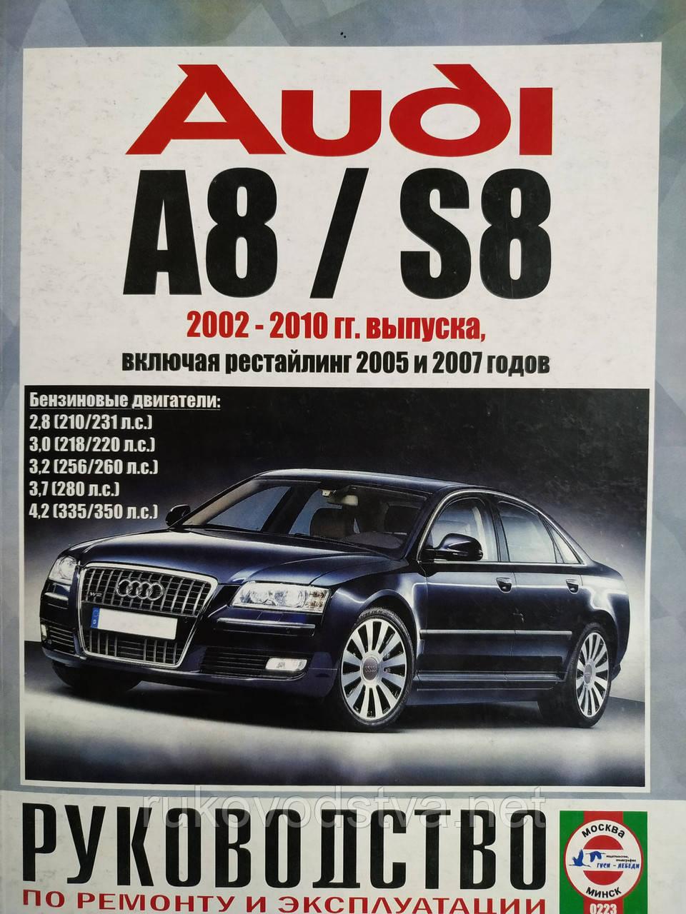 Книга Audi A8 c 2002-10 бензин Пособие по ремонту, эксплуатации и техобслуживанию