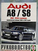 Книга Audi A8 c 2002-10 бензин Пособие по ремонту, эксплуатации и техобслуживанию, фото 1