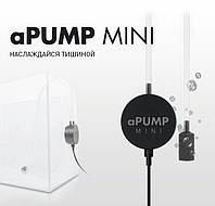 Бесшумный одноканальный компрессор aPump Mini для аквариума до 40 л ГОД ГАРАНТИИ!!!