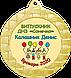 Медали на выпускной в детском саду 70 мм, фото 3