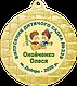 Медали на выпускной в детском саду 70 мм, фото 5