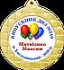 Медали на выпускной в детском саду 70 мм, фото 4