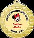 Медали на выпускной в детском саду 70 мм, фото 8