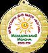 Медали на выпускной в детском саду 70 мм, фото 6