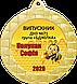 Медали на выпускной в детском саду 70 мм, фото 10