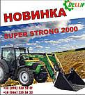 Навантажувач Фронтальний КУН Dellif Super Strong 2000, на трактори до 140 л. с., фото 5