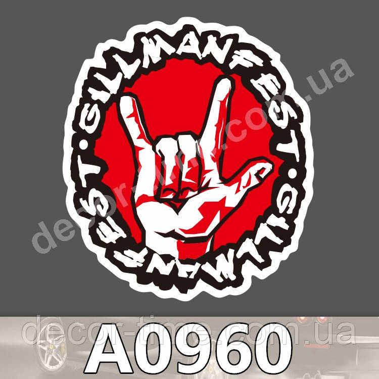 "Стікер: ""A0960"""