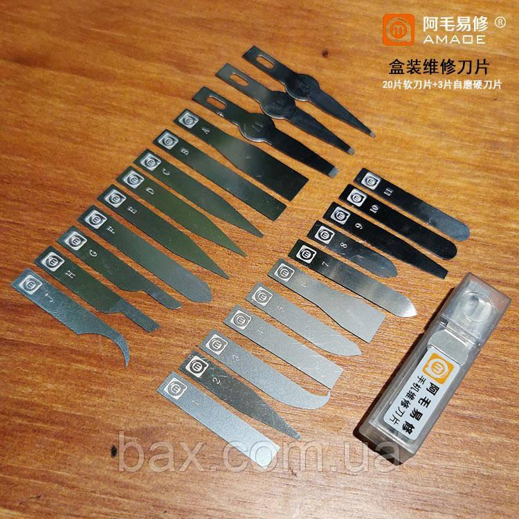 Amaoe A2 + набір ножів для зняття компауда ( 23 види лез )