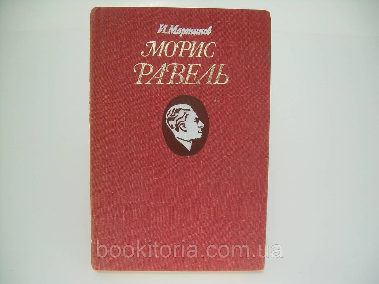 Мартынов И. Морис Равель (б/у).