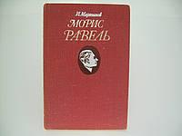 Мартынов И. Морис Равель (б/у)., фото 1