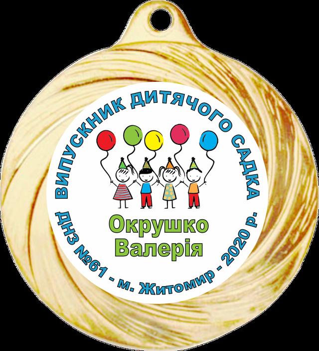 Медали детям в детском саду